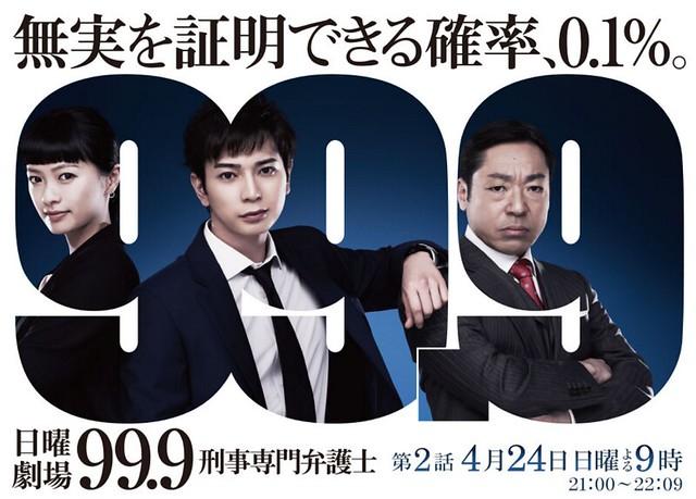 99.9 ~刑事專門律師~