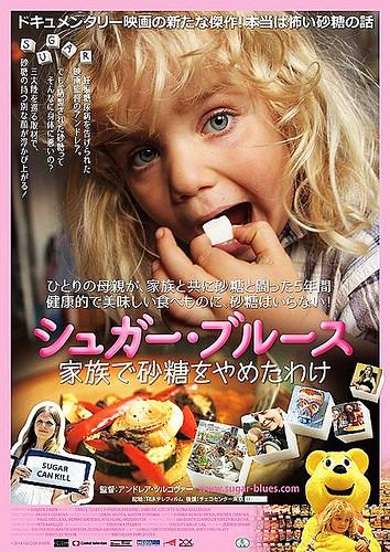 映画『シュガー・ブルース 家族で砂糖をやめたわけ』 ©2014 GOLDEN DOWN