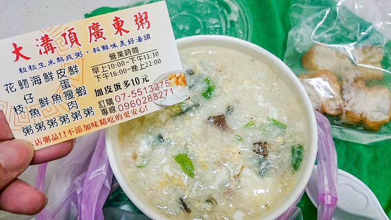 鹽埕區 大溝頂廣東粥_9586