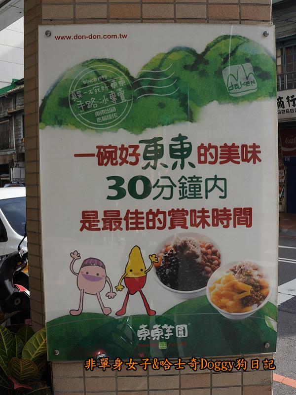 台中東東芋圓&道禾六藝文化館(刑務所演武場)32