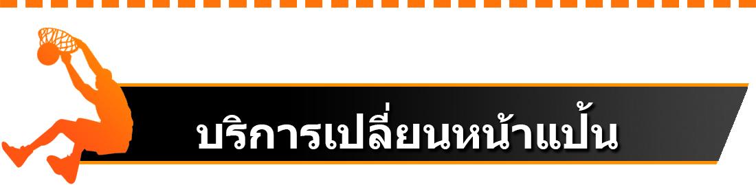 Title-II-บริการเปลี่ยนหน้าแป้น