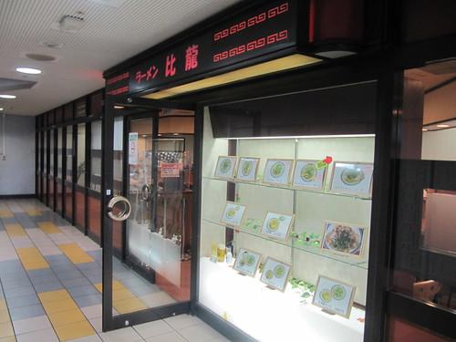 京都競馬場の比龍