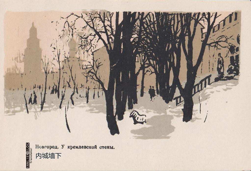1959诺夫哥罗德自画石印明信片06