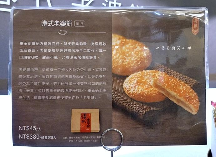 8 奇華餅家–滿載情意的老婆餅體驗會
