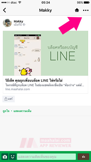 LINE delete post