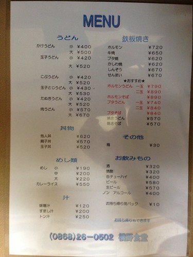okayama-tsuyama-hashino-syokudo-menu