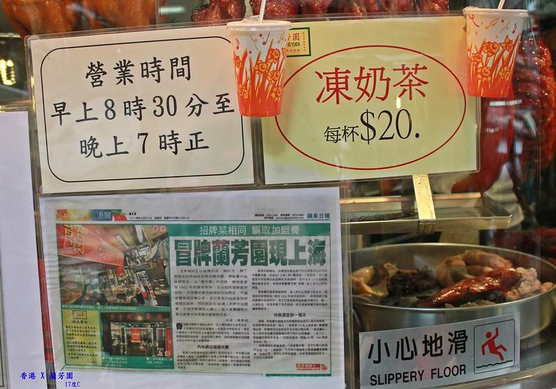 香港-中環蘭芳園-17度C隨拍 (20)