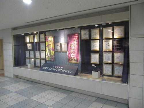 京都競馬場の芸能人サイン