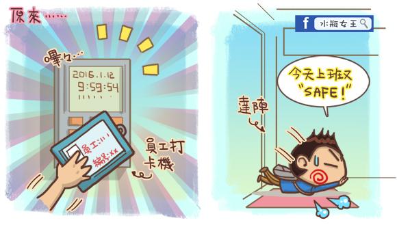 上班族必看香港人在台灣4