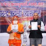 Swami Vivekananda Jayanti 2016 Dhar