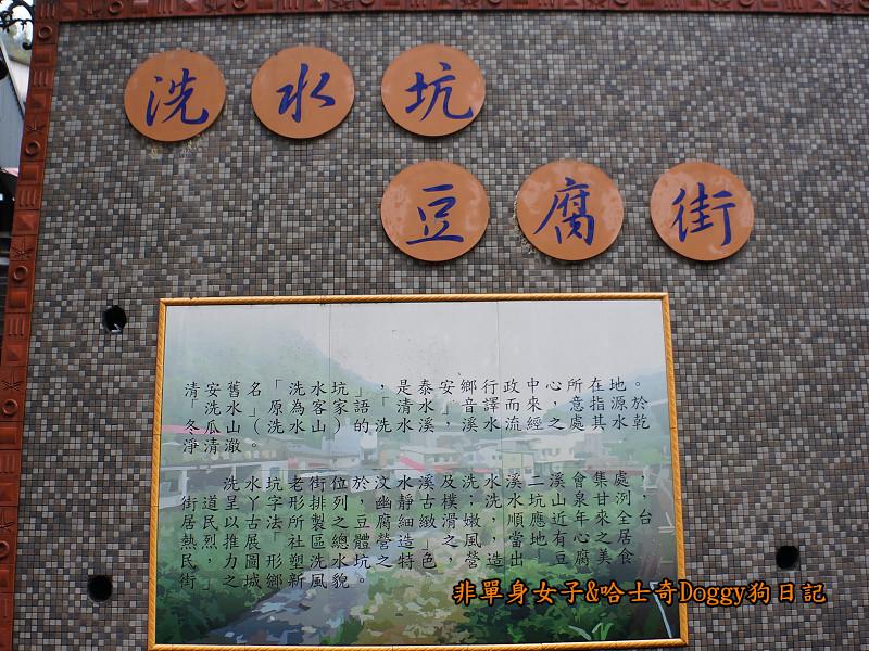 苗栗草莓大湖酒莊清安洗水坑豆腐街20