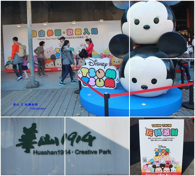 台北華山-迪士尼玩轉派對-17度C隨拍 (8)