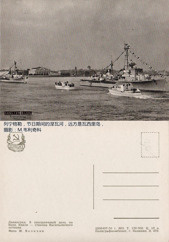 列宁格勒1959风景明信片14
