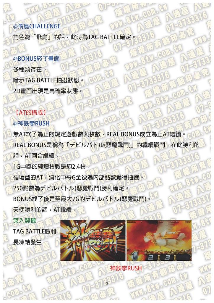 S0322鐵拳3 天使Ver. 中文版攻略_Page_06