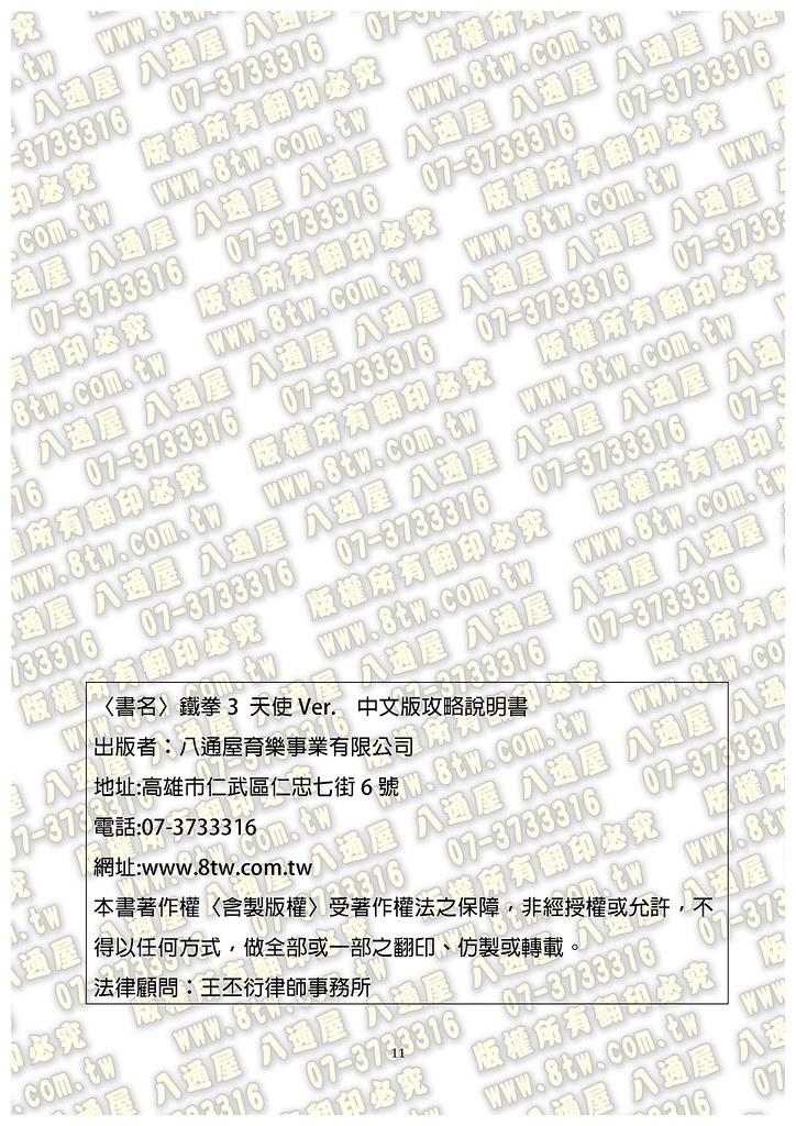 S0322鐵拳3 天使Ver. 中文版攻略_Page_12