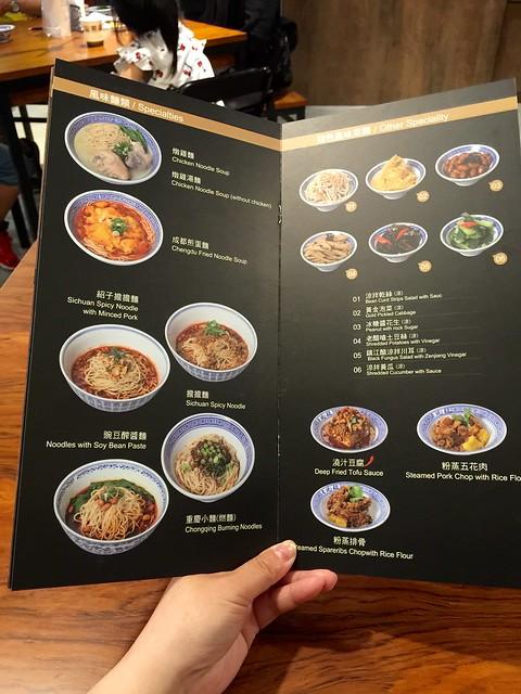 26607268976 a096a917bb z - 『菜菜子專欄』 台中。西區。四川段純貞牛肉麵