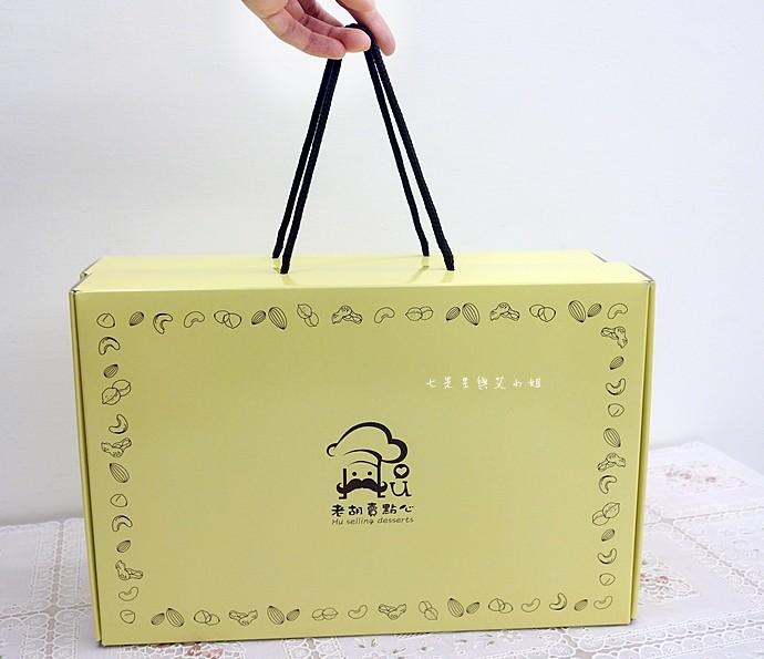 15 老胡賣點心 南棗核桃糕、南棗夏威夷果糕、新春開運牛軋糖禮盒