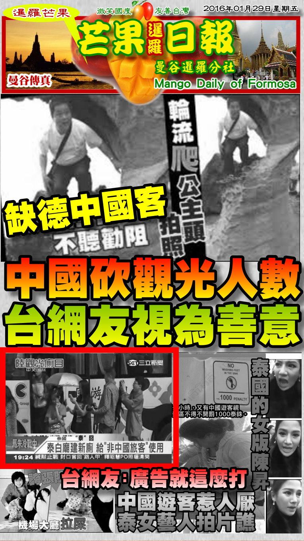160129芒果日報--國際新聞--中國砍觀光人數,台網友欣喜若狂