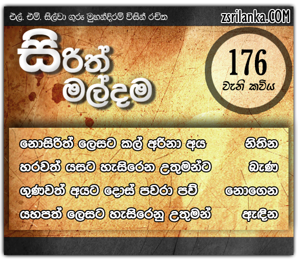 Sirith Maldama (176)