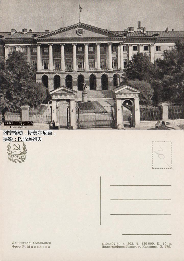 列宁格勒1959风景明信片10