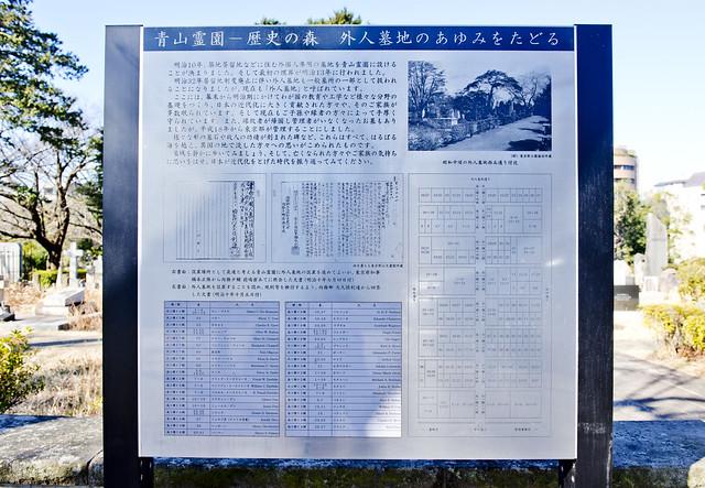 青山霊園 Aoyama Cemetery 外人墓地