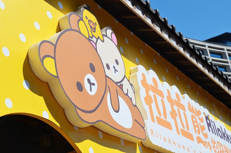 拉拉熊的甜蜜時光特展02.jpg