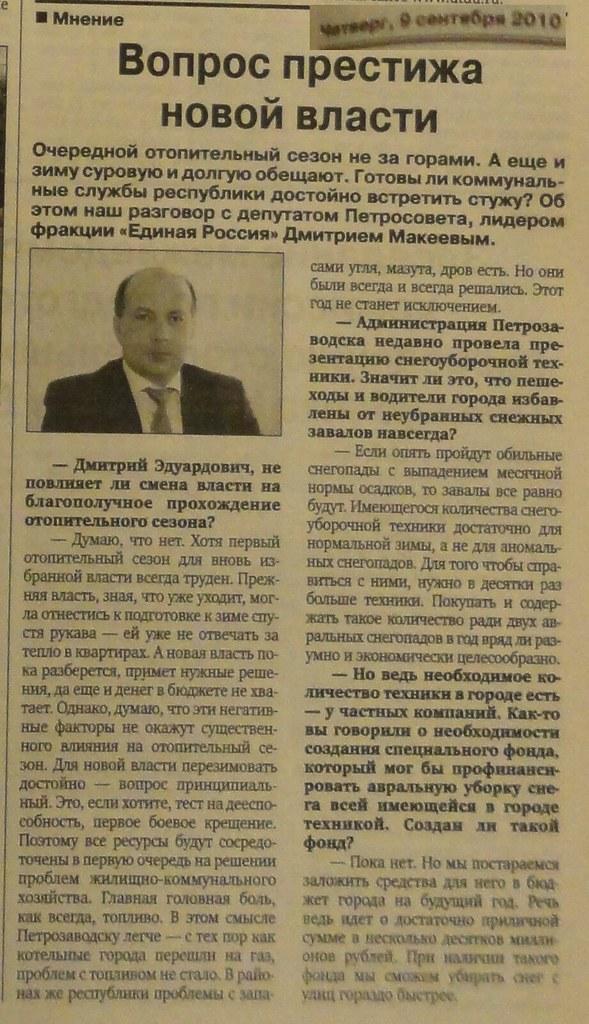 deputito_makeev_v7