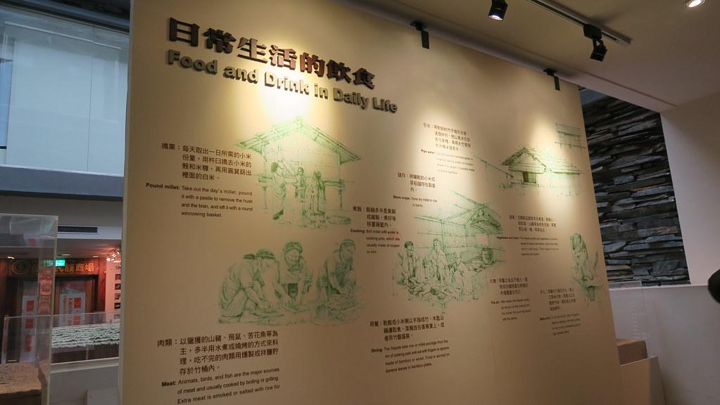 新北烏來泰雅民族博物館 (8)