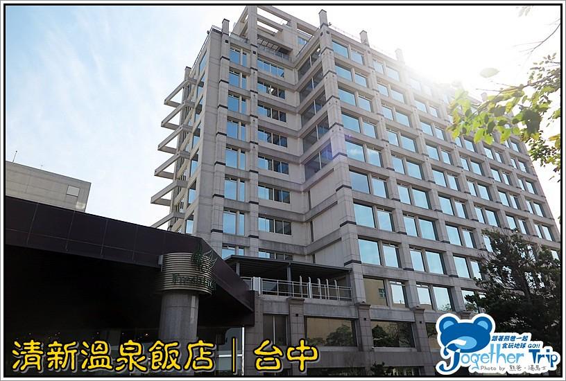 清新溫泉飯店 / 台中