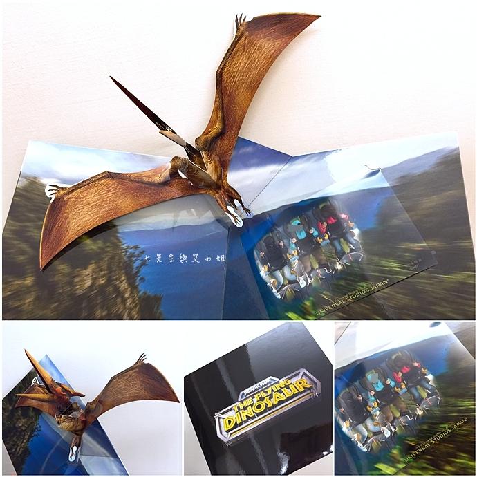 22 日本環球影城15周年 Re-boooorn 飛天翼龍 侏羅紀公園