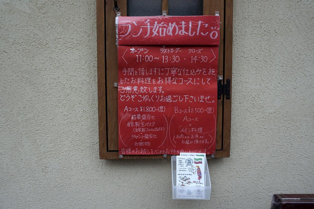 ヴェンティクワットロ(桜台)