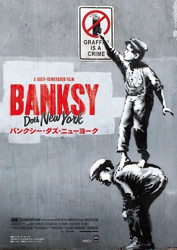 映画『バンクシー・ダズ・ニューヨーク』チラシ