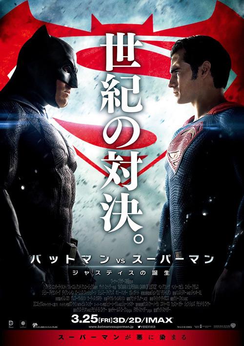 映画『バットマン VS スーパーマン』日本版ポスター