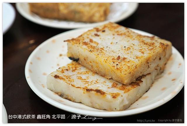 台中港式飲茶 鑫旺角 北平路 - 涼子是也 blog