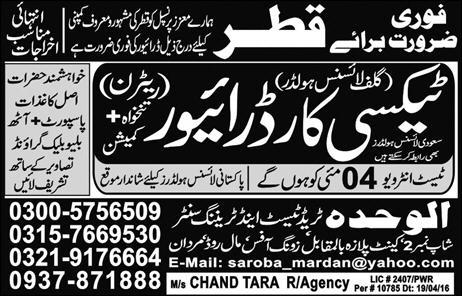 Taxi Car Driver Qatar Jobs 2016