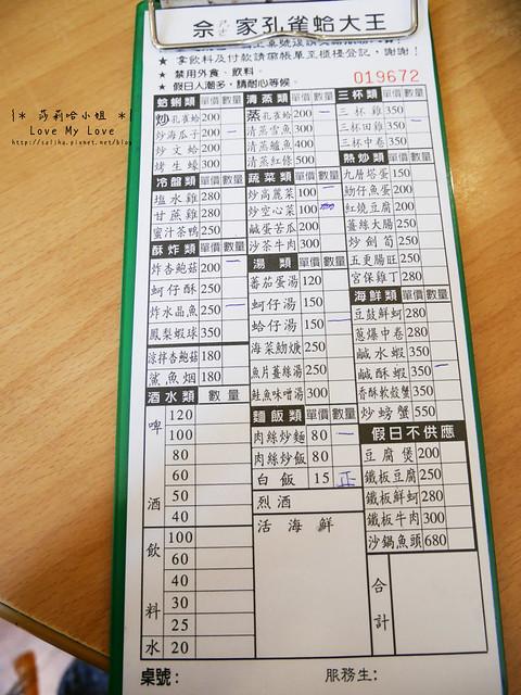 八里佘家孔雀蛤大王菜單menu
