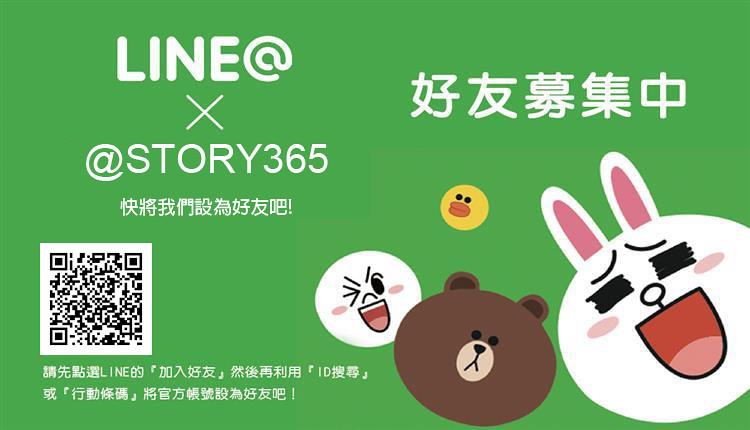 歡迎加入story365 LINE好友