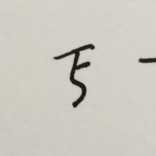 Written mistake
