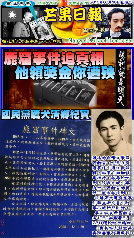 160316芒果日報--黨國黑幕--遺鹿窟事件追真相,他領獎金你遭殃