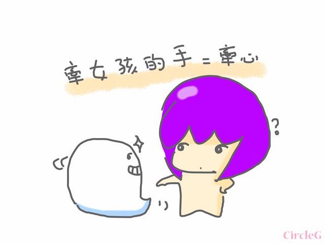 CIRCLEG 圖文 牽手 牽女孩的手 牽心 安全感 關係 (1)