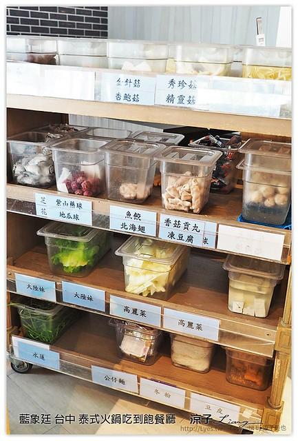 藍象廷 台中 泰式火鍋吃到飽餐廳 - 涼子是也 blog