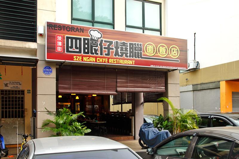 Sze Ngan Chye Restaurant Kepong