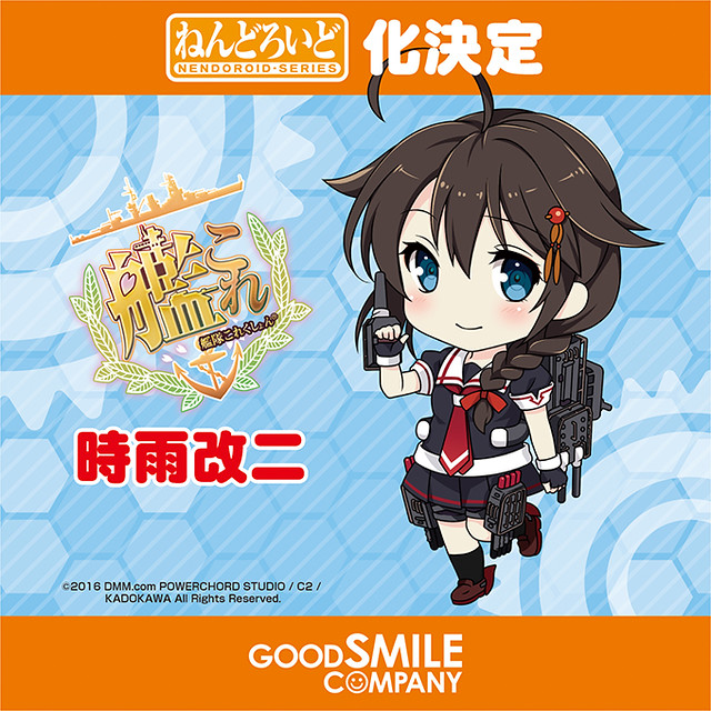 Nendoroid Shigure Kai Ni (Kantai Collection -KanColle-)