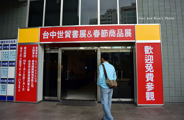 台中世貿書展01