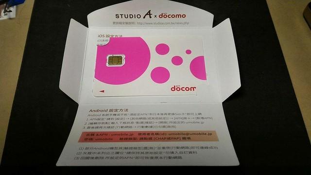 STUDIO A x DOCOMO SIM 卡