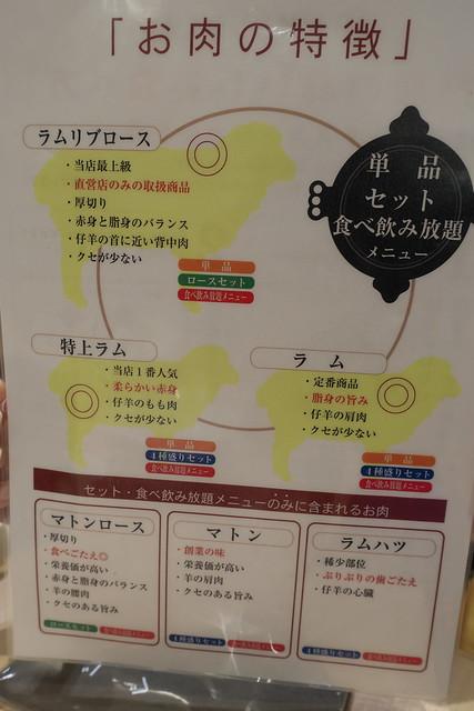 松尾ジンギスカン 札幌駅店_04