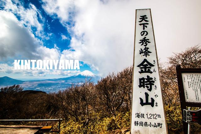 20160221-金時山-0237-Edit.jpg