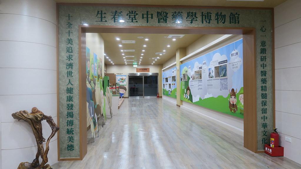 立康健康養生觀光工廠 (80)