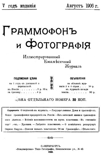 1906-08-9. Граммофон и фотография. Russian Records