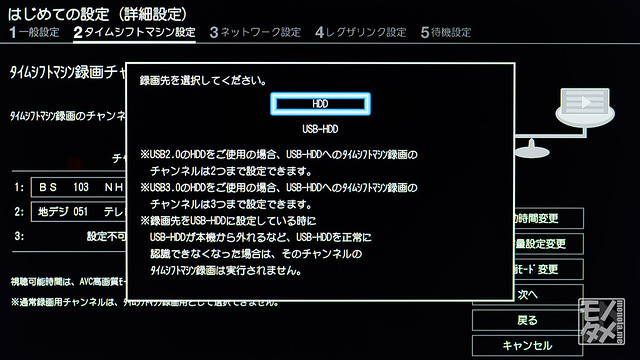 DBR-T670 詳細設定2-11